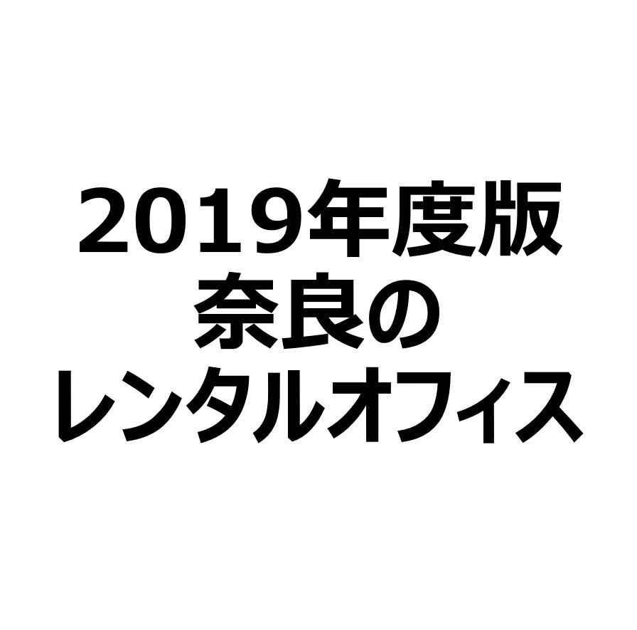 2019年度版奈良のレンタルオフィス
