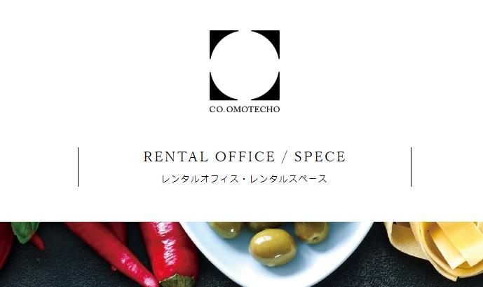 レンタルオフィス COOMOTECHO