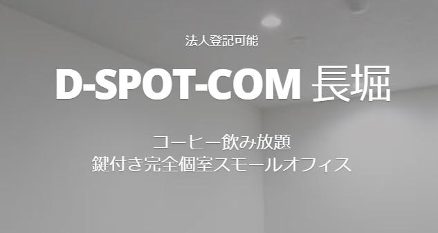 レンタルオフィス DSPOTCOM長堀