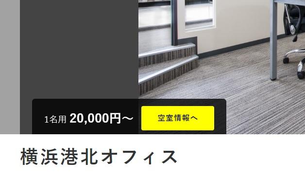 レンタルオフィス ビズサークル横浜港北オフィス