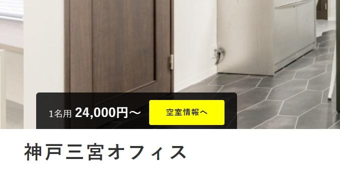 レンタルオフィス ビズサークル神戸三宮