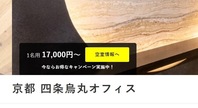 レンタルオフィス ビズサークル京都市場烏丸