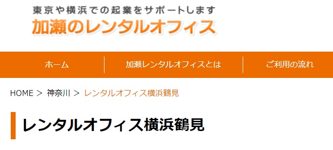 レンタルオフィス 加瀬のレンタルオフィス横浜鶴見
