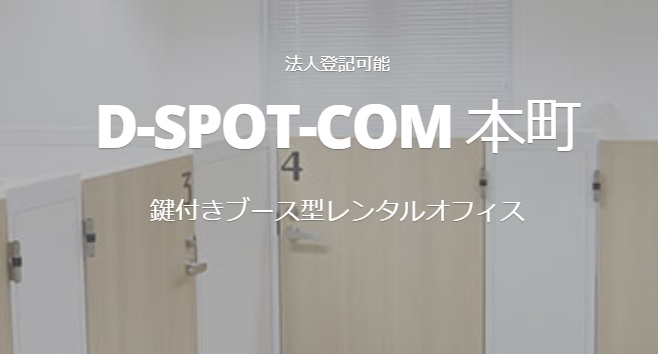 レンタルオフィス DSPOTCOM本町