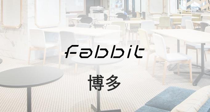 レンタルオフィス fabbit博多