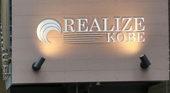 レンタルオフィス REALIZE神戸