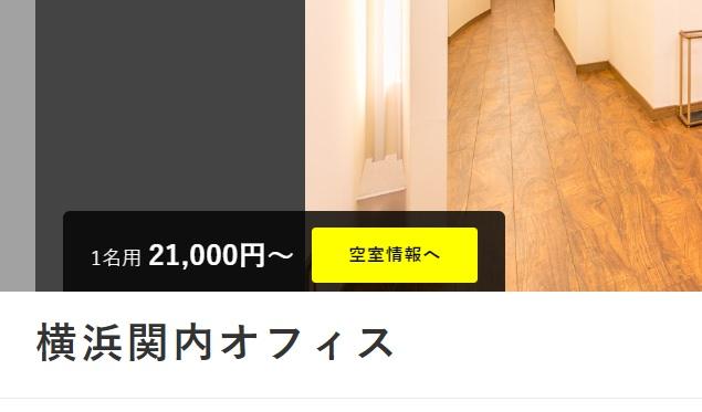 レンタルオフィス ビズサークル横浜関内オフィス