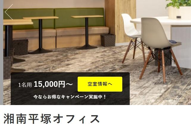 レンタルオフィス ビズサークル湘南平塚オフィス