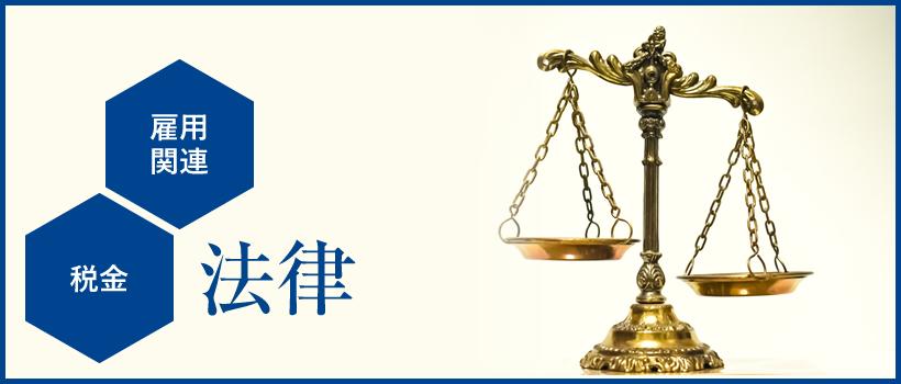 法律面のリスクと対処法
