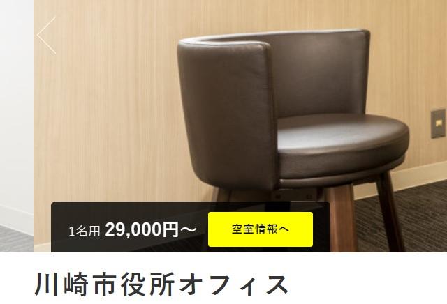 レンタルオフィス ビズサークル川崎市役所オフィス