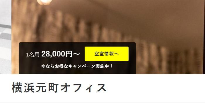 レンタルオフィス ビズサークル横浜元町オフィス