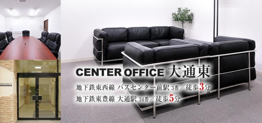 レンタルオフィス CENTEROFFICE大通東