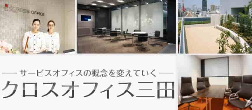 レンタルオフィス クロスオフィス三田