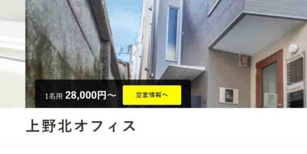 レンタルオフィス bizcircle上野北