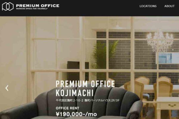 レンタルオフィス プレミアムオフィス