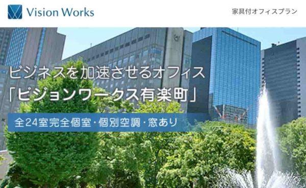 レンタルオフィス visionworks
