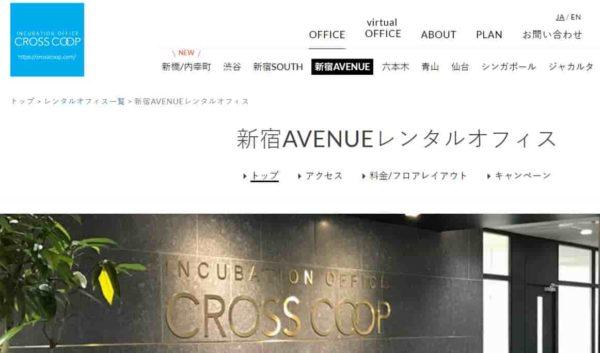 レンタルオフィス クロスコープ新宿