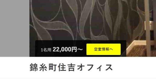 レンタルオフィス bizcircle錦糸町住吉