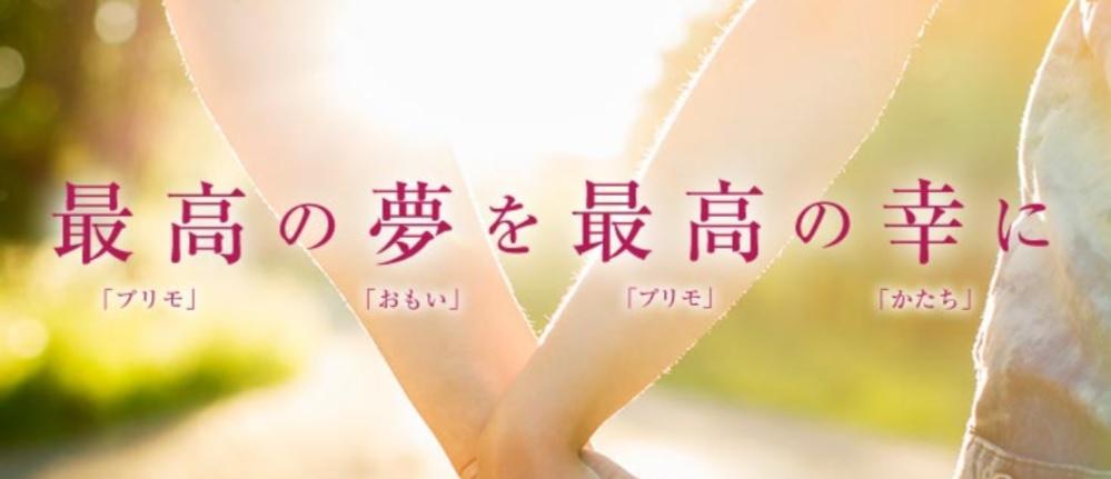 週休3日制 プリモジャパン