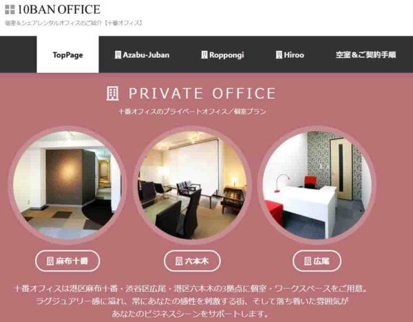 レンタルオフィス 10banoffice