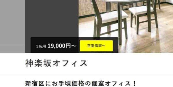 レンタルオフィス bizcircle神楽坂