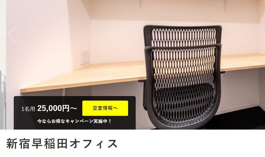 レンタルオフィス bizcircle新宿早稲田