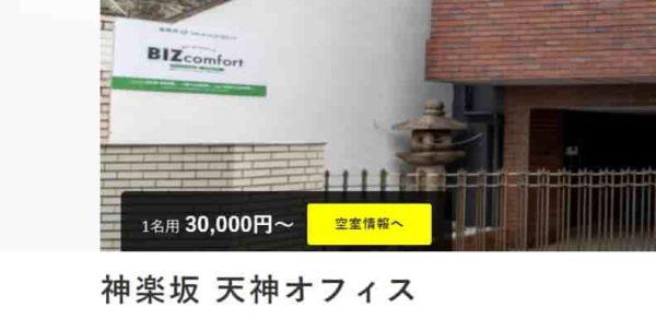 レンタルオフィス bizcircle神楽坂天神