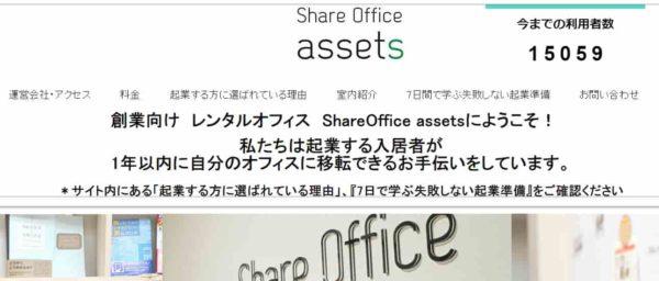 レンタルオフィス assets
