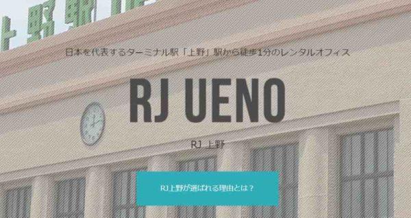 レンタルオフィス RJ上野