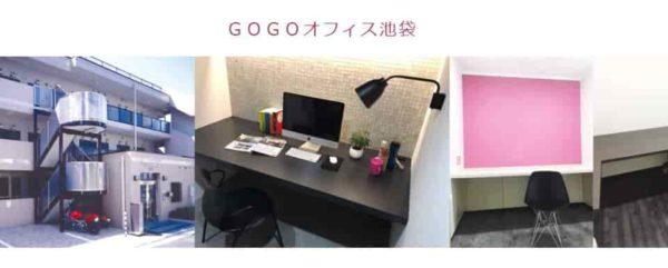レンタルオフィス GOGOオフィス池袋
