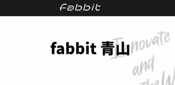 レンタルオフィス fabbit青山