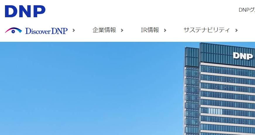 副業 大日本印刷