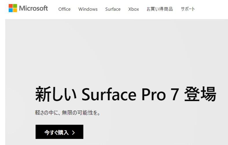 副業 日本マイクロソフト