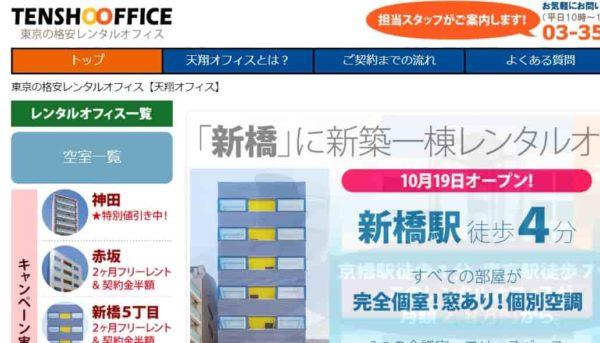 レンタルオフィス 天翔オフィス