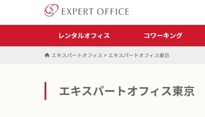レンタルオフィス エキスパートオフィス東京