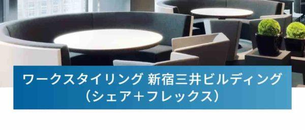 レンタルオフィス ワークスタイリング新宿三井ビルディング