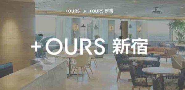 レンタルオフィス +OURS新宿