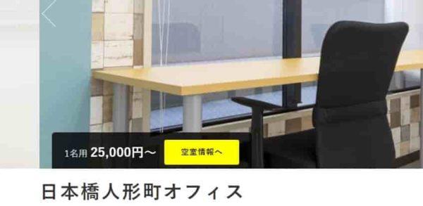 レンタルオフィス bizcircle日本橋人形町