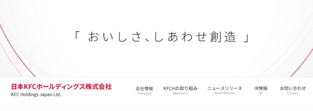 週休3日制 KFCホールディングス