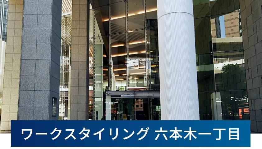 レンタルオフィス ワークスタイリング六本木一丁目