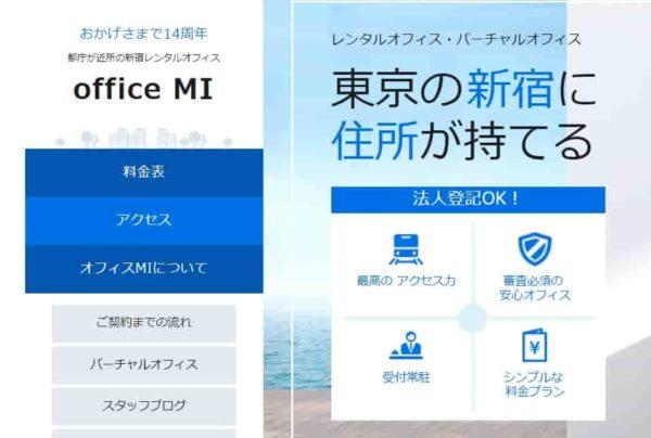 レンタルオフィス officeMI
