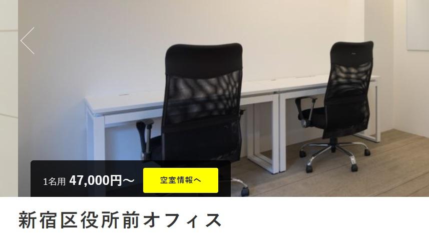 レンタルオフィス bizcircle新宿区役所前