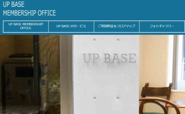 レンタルオフィス upbase