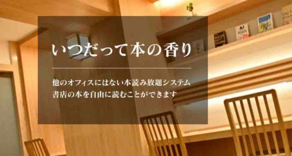 レンタルオフィス BOOK&OFFICE文悠