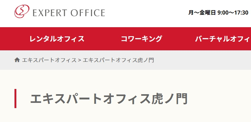 レンタルオフィス エキスパートオフィス虎ノ門