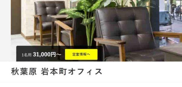 レンタルオフィス bizcircle秋葉原岩本町