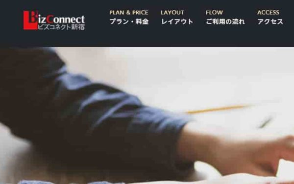 レンタルオフィス ビズコネクト新宿