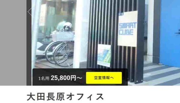 レンタルオフィス bizcircle大田長原