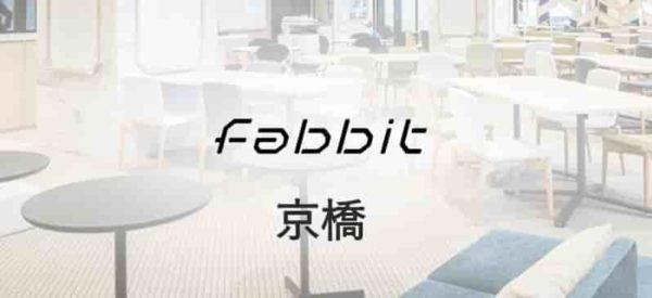 レンタルオフィス fabbit京橋