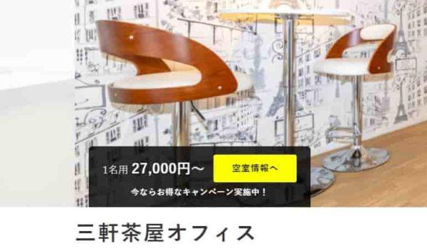 レンタルオフィス bizcircle三軒茶屋
